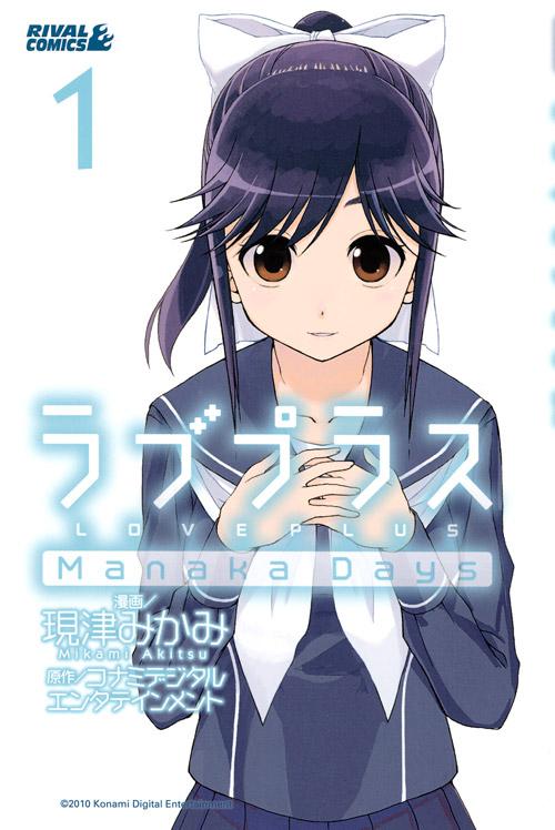 ラブプラス Manaka Days(1)