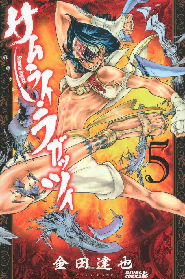 サムライ・ラガッツィ 戦国少年西方見聞録(5)