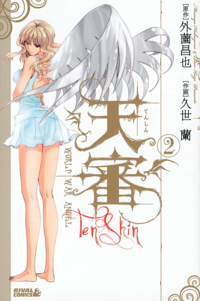 天審~WORLD WAR ANGEL~(2)