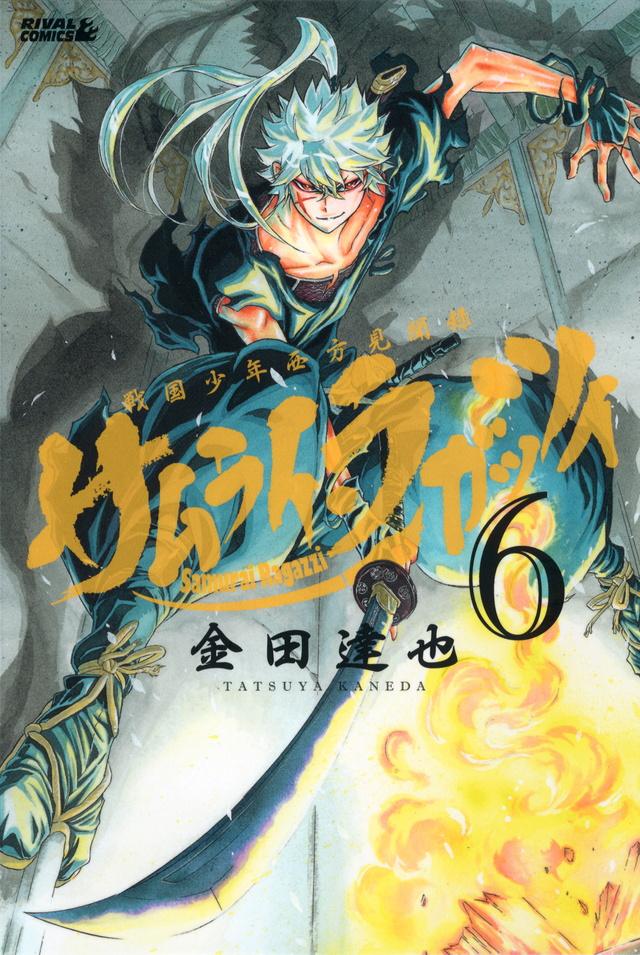 サムライ・ラガッツィ 戦国少年西方見聞録(6)