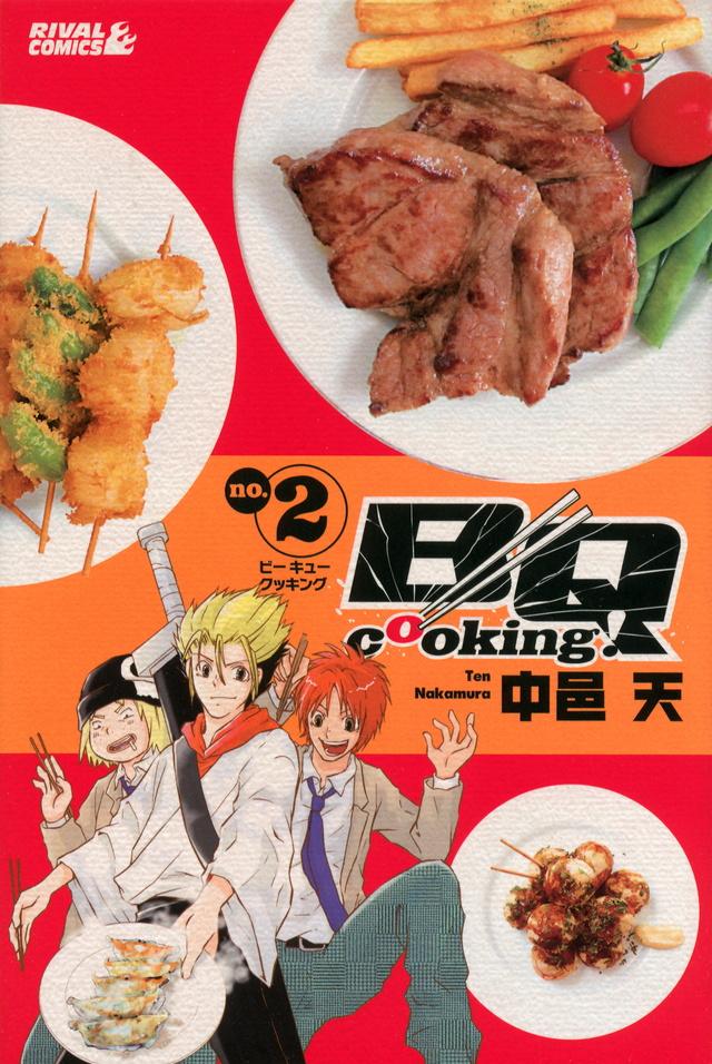 BQ cooking!(2) <完>