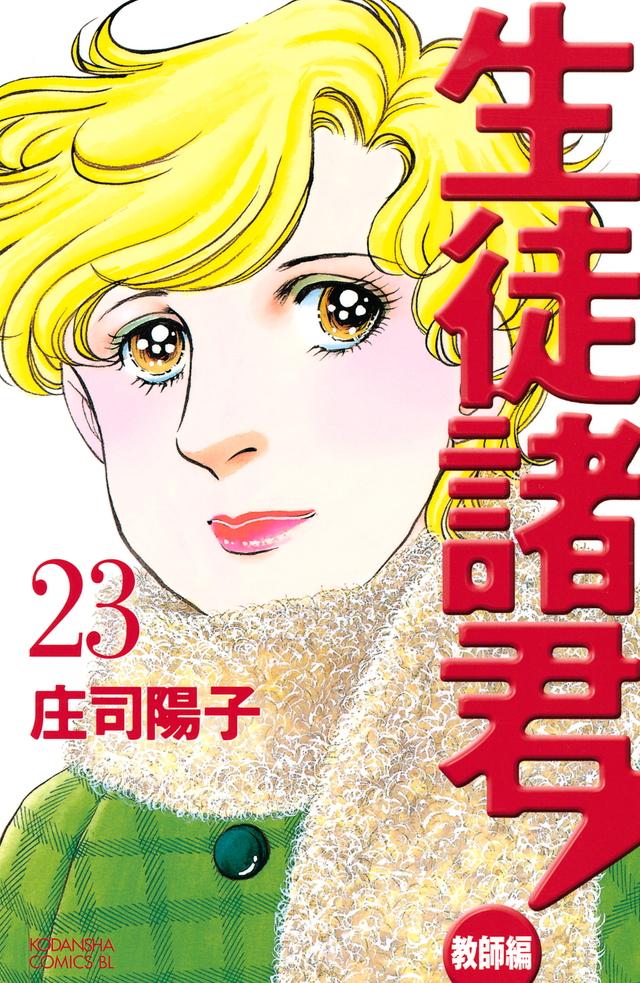 生徒諸君!教師編(23)