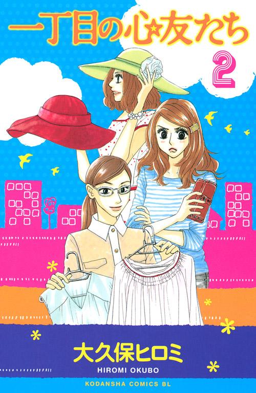 一丁目の心友たち(2)<完>