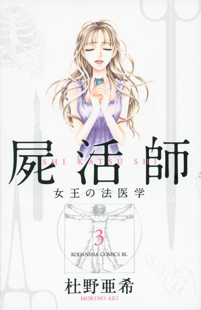 屍活師 女王の法医学(3)