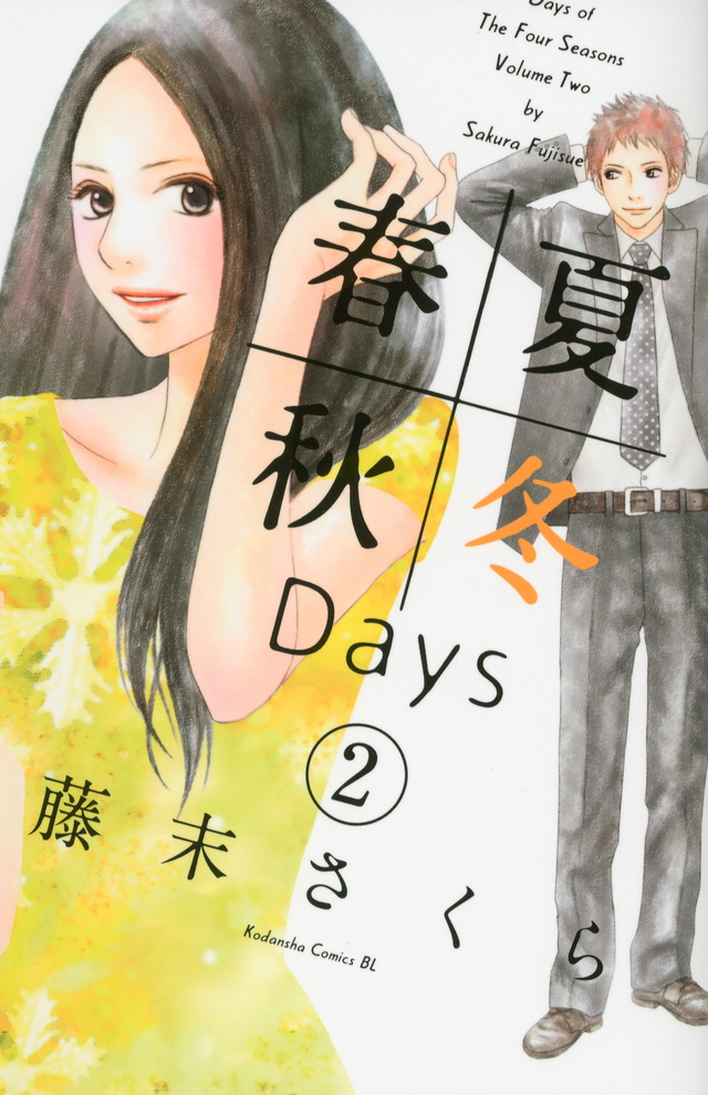 春夏秋冬Days(2)