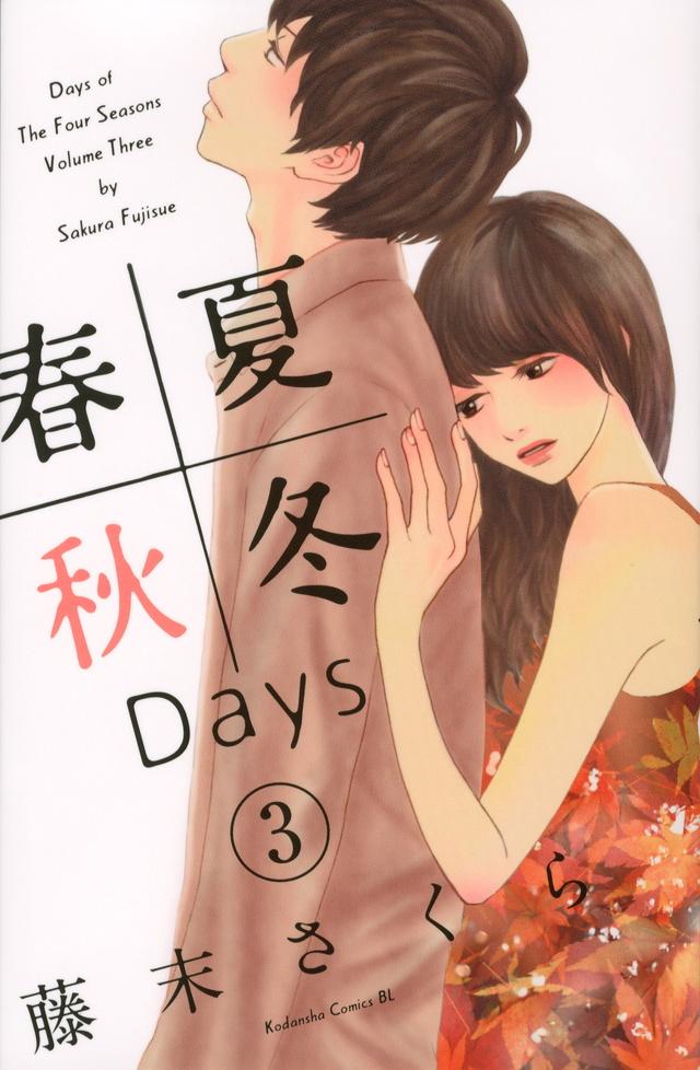 春夏秋冬Days(3)