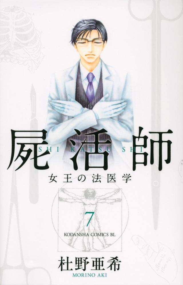 屍活師 女王の法医学(7)