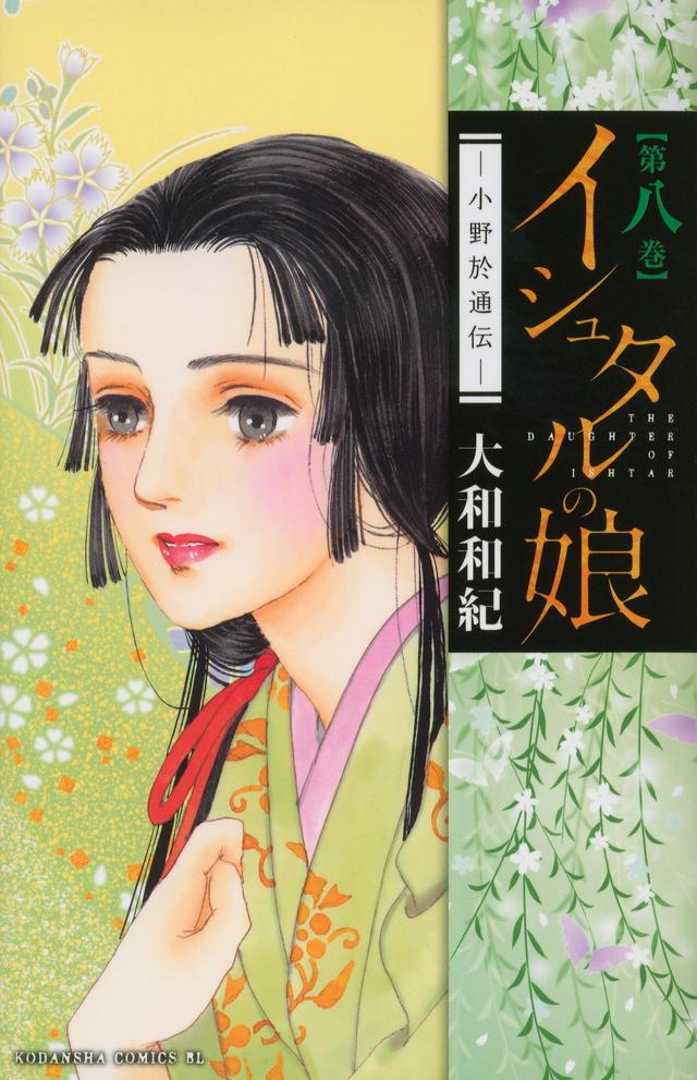 イシュタルの娘~小野於通伝~(8)
