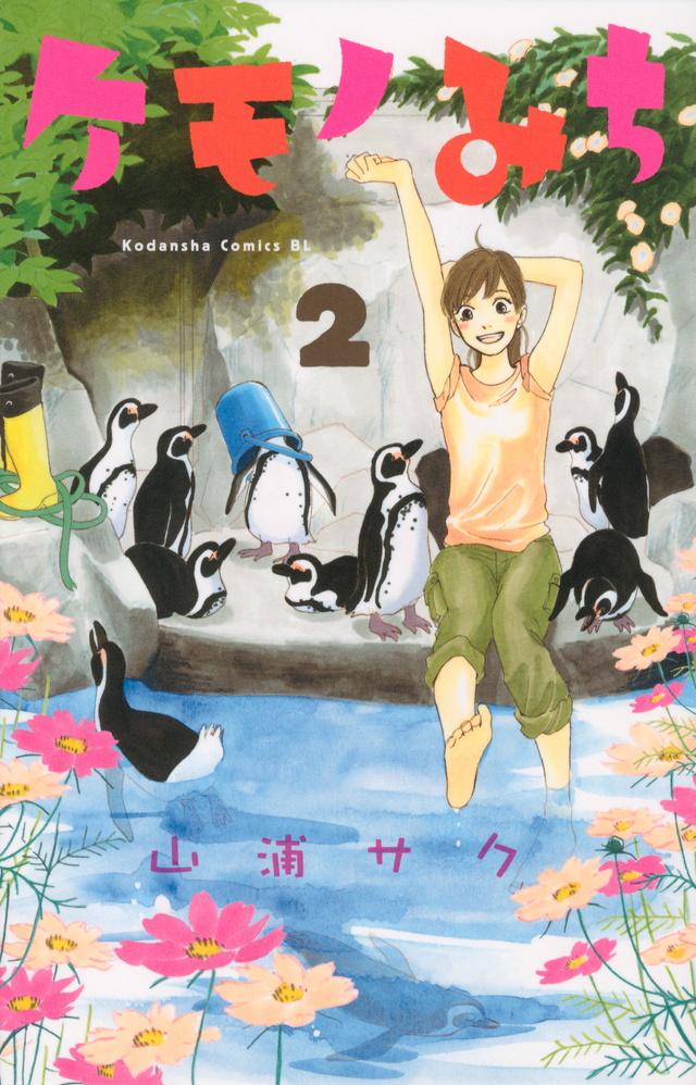 ケモノみち(2)