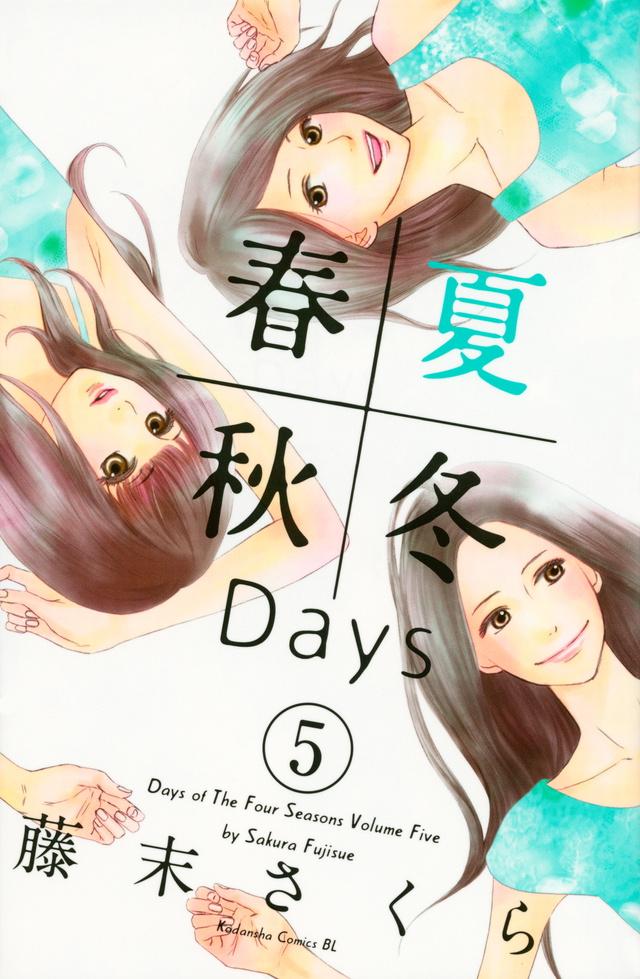 春夏秋冬Days(5)<完>