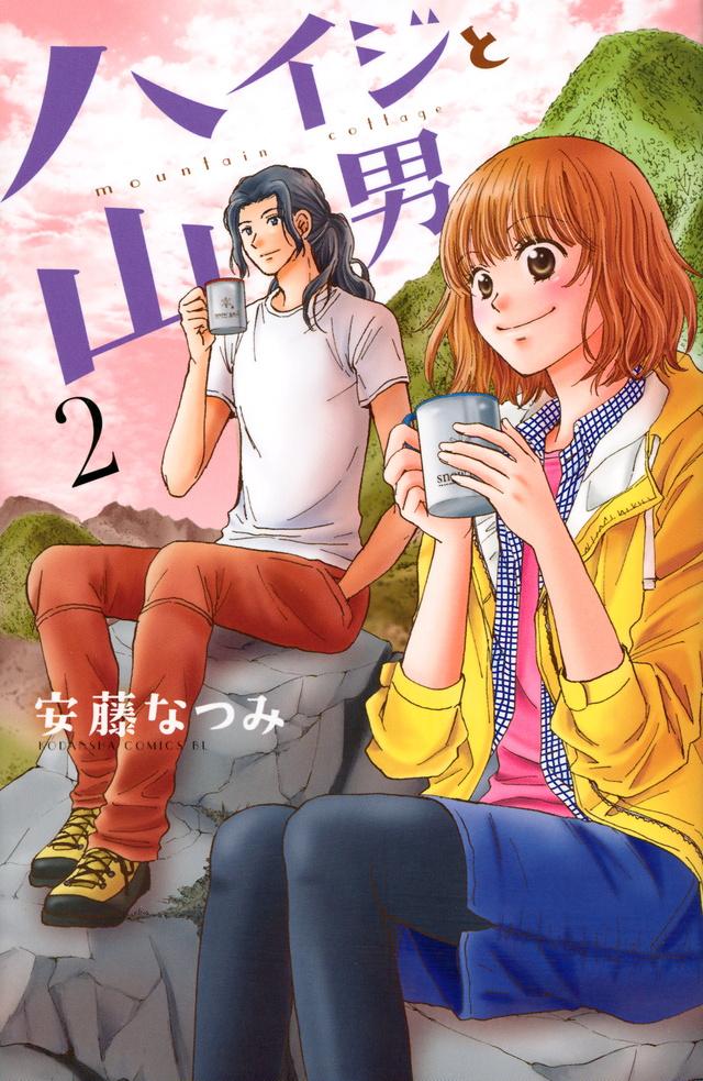 ハイジと山男(2)