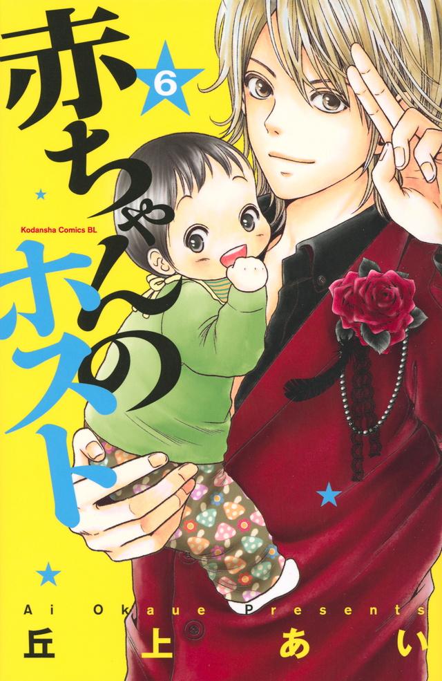 赤ちゃんのホスト(6)