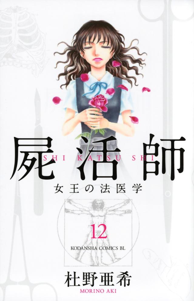 屍活師 女王の法医学(12)