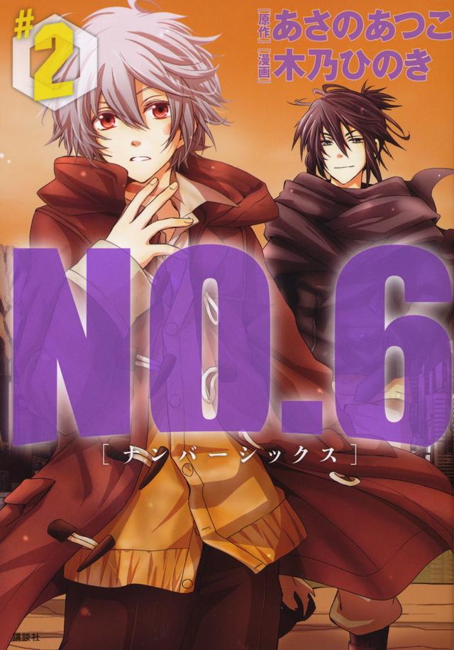 NO.6〔ナンバーシックス〕(2)