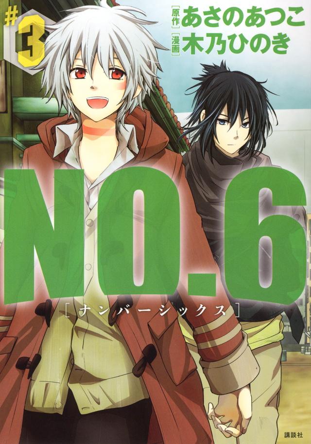 NO.6〔ナンバーシックス〕(3)