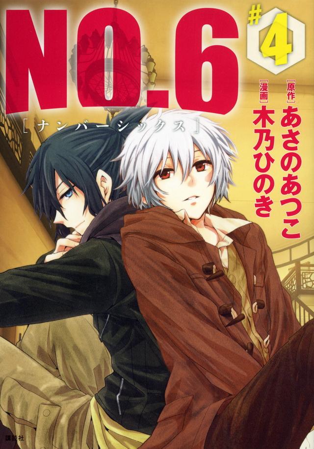 NO.6〔ナンバーシックス〕(4)