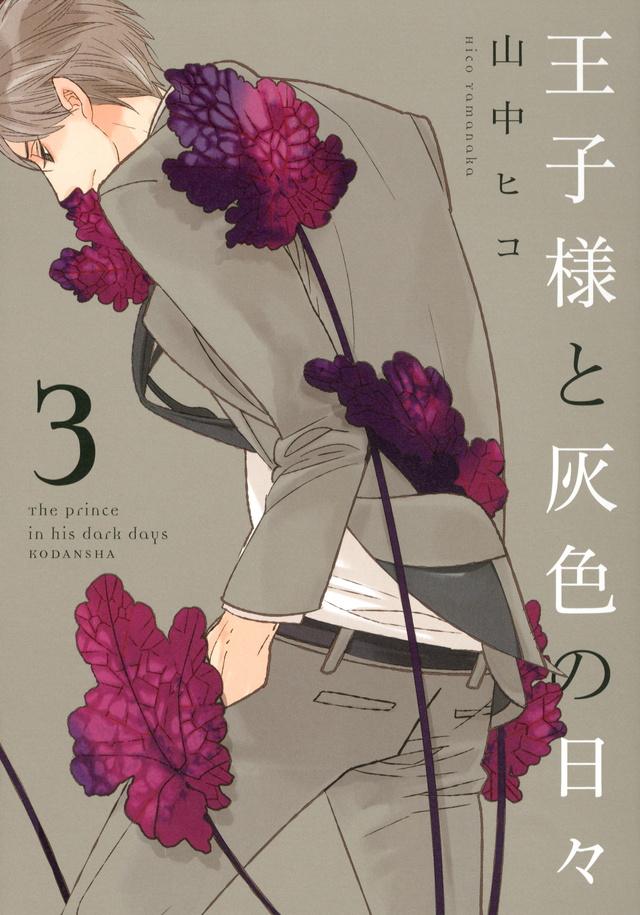 王子様と灰色の日々(3)
