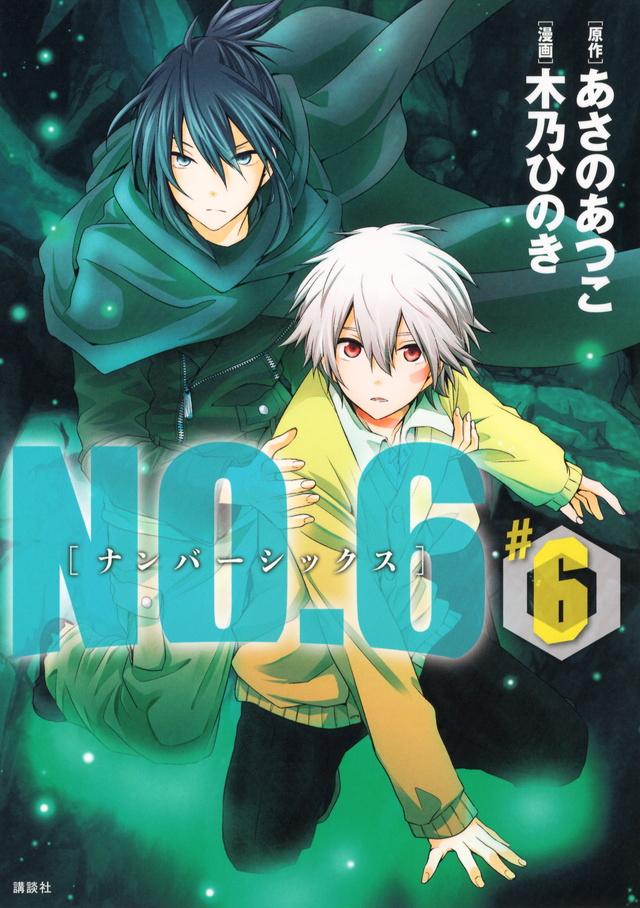 NO.6〔ナンバーシックス〕(6)