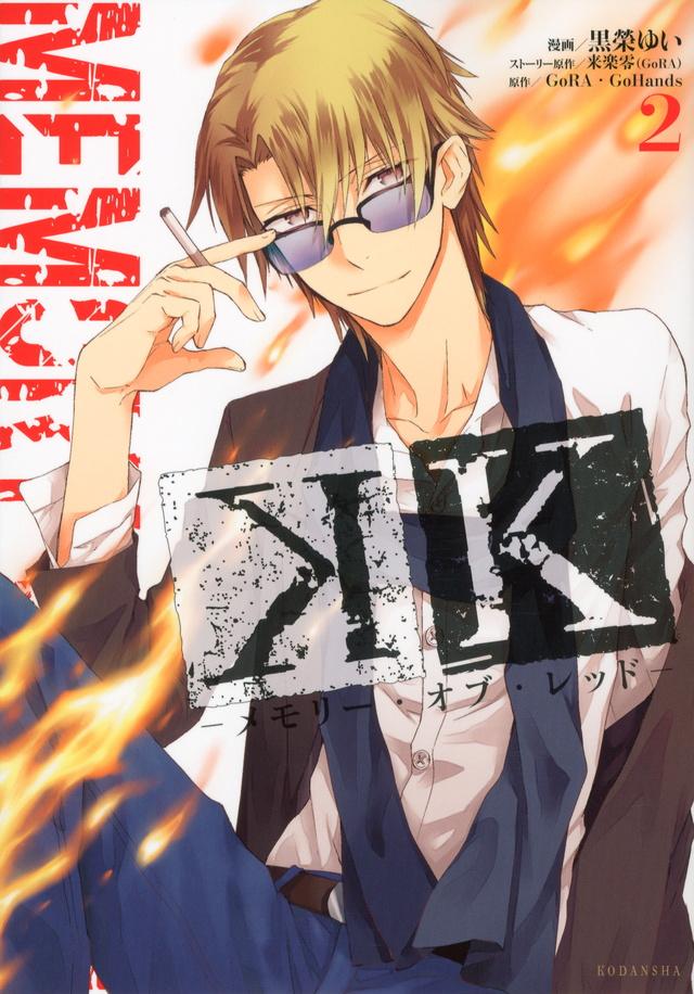 K -メモリー・オブ・レッド-(2)