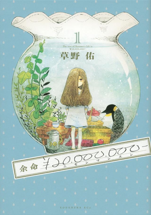 余命¥20,000,000-(1)