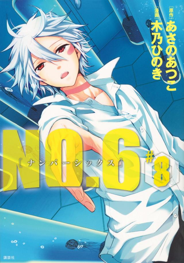 NO.6〔ナンバーシックス〕(8)