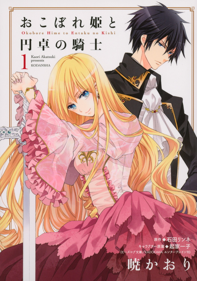 おこぼれ姫と円卓の騎士