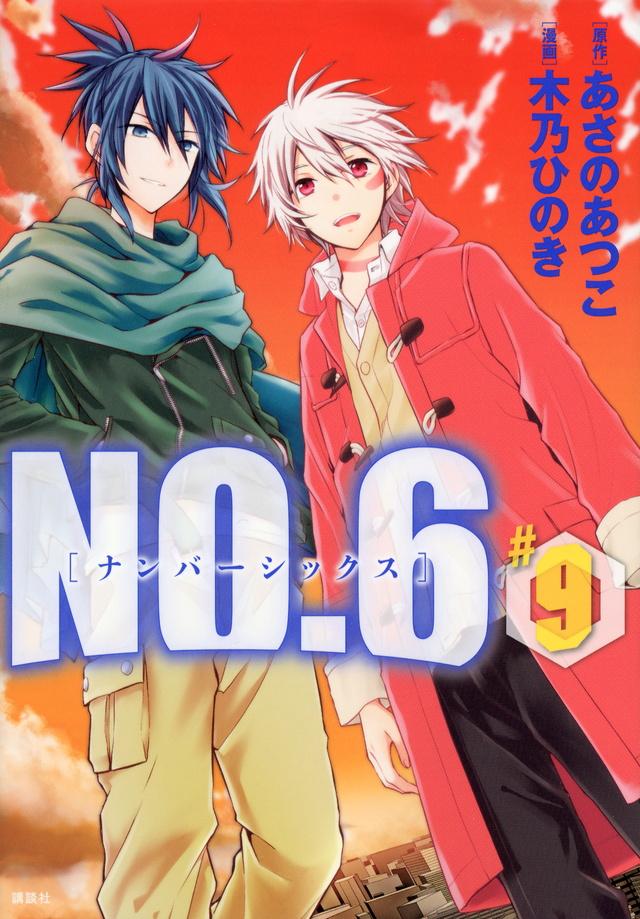 NO.6〔ナンバーシックス〕(9)<完>