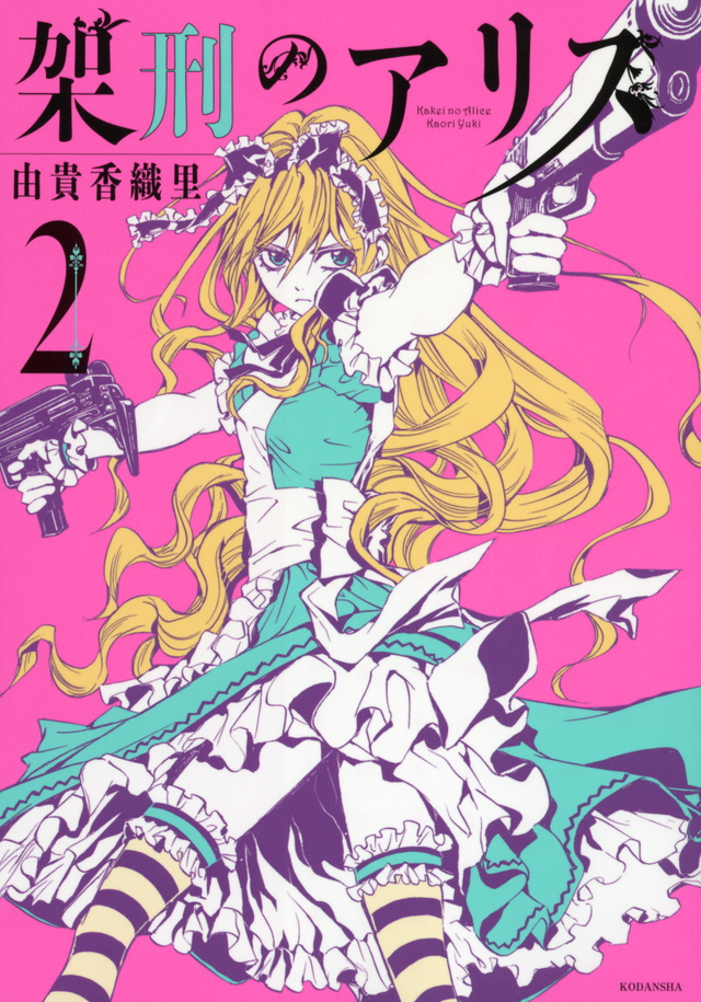 架刑のアリス(2)