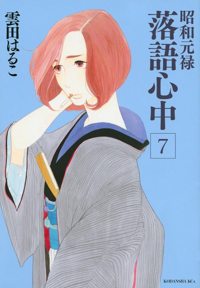 昭和元禄落語心中(7)
