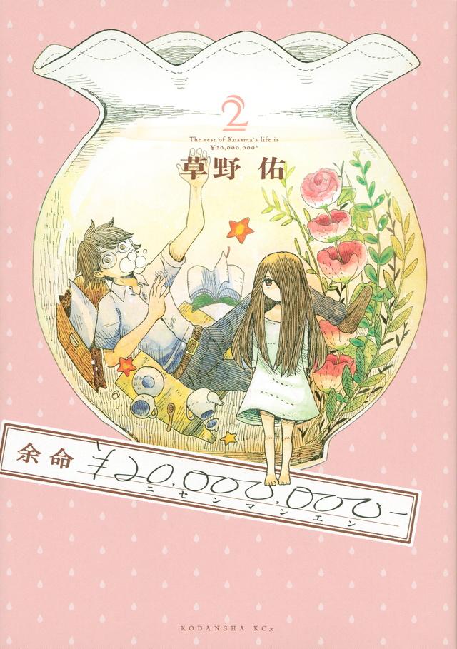 余命¥20,000,000-(2)<完>