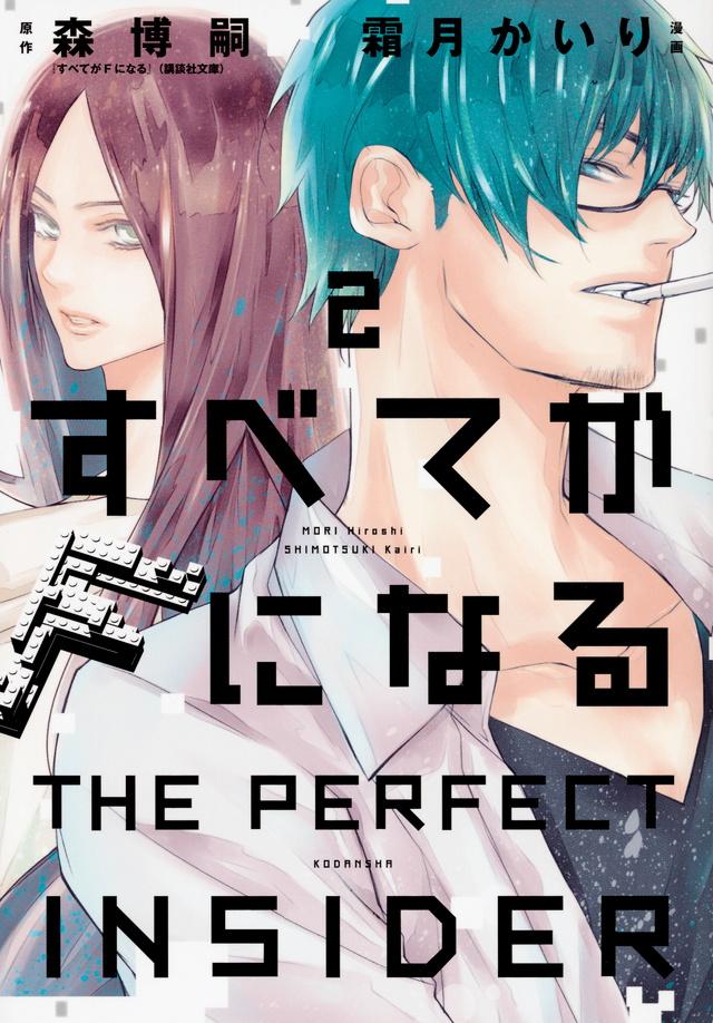 すべてがFになる -THE PERFECT INSIDER-(2)<完>