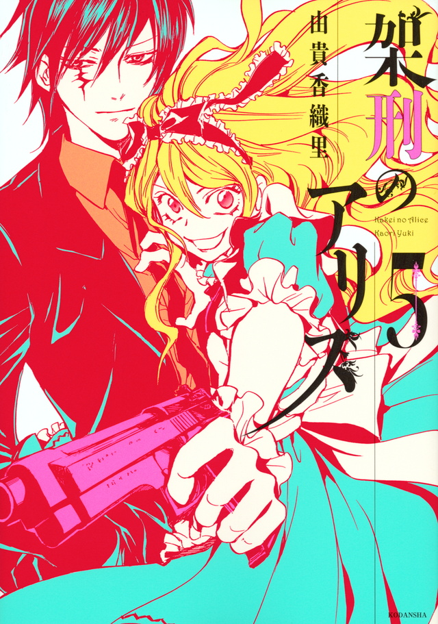 架刑のアリス(5)