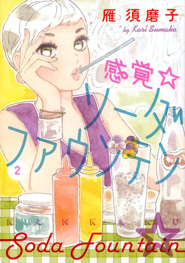 感覚・ソーダファウンテン(2)
