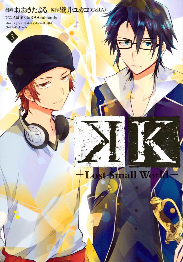 K-Lost Small World-(3)<完>