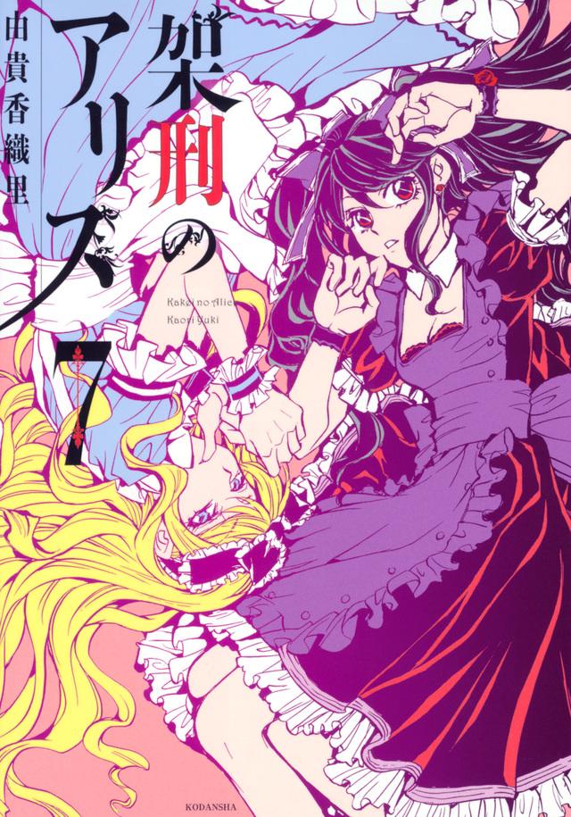 架刑のアリス(7)