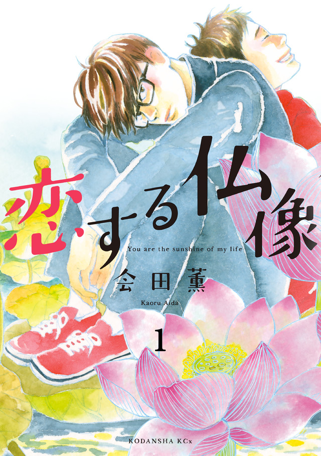 恋する仏像(1)