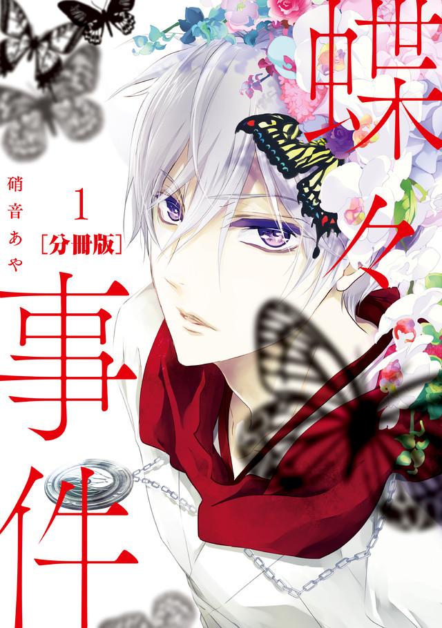 蝶々事件(1)