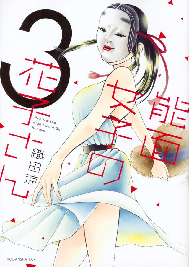 能面女子の花子さん(3)