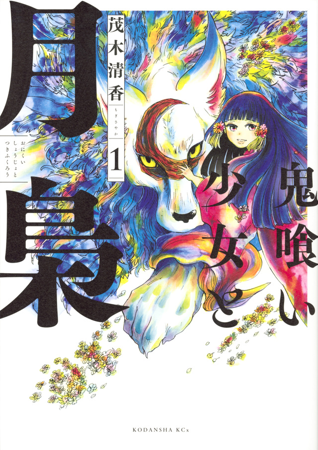 鬼喰い少女と月梟(1)