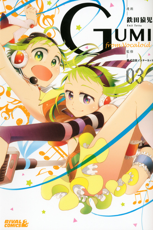 GUMI from Vocaloid(3)<完>