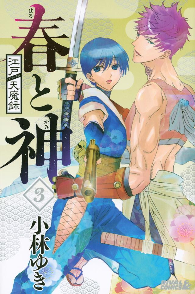 江戸天魔録 春と神(3)<完>