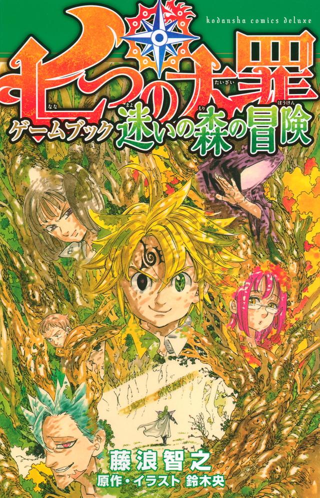 七つの大罪 ゲームブック 迷いの森の冒険
