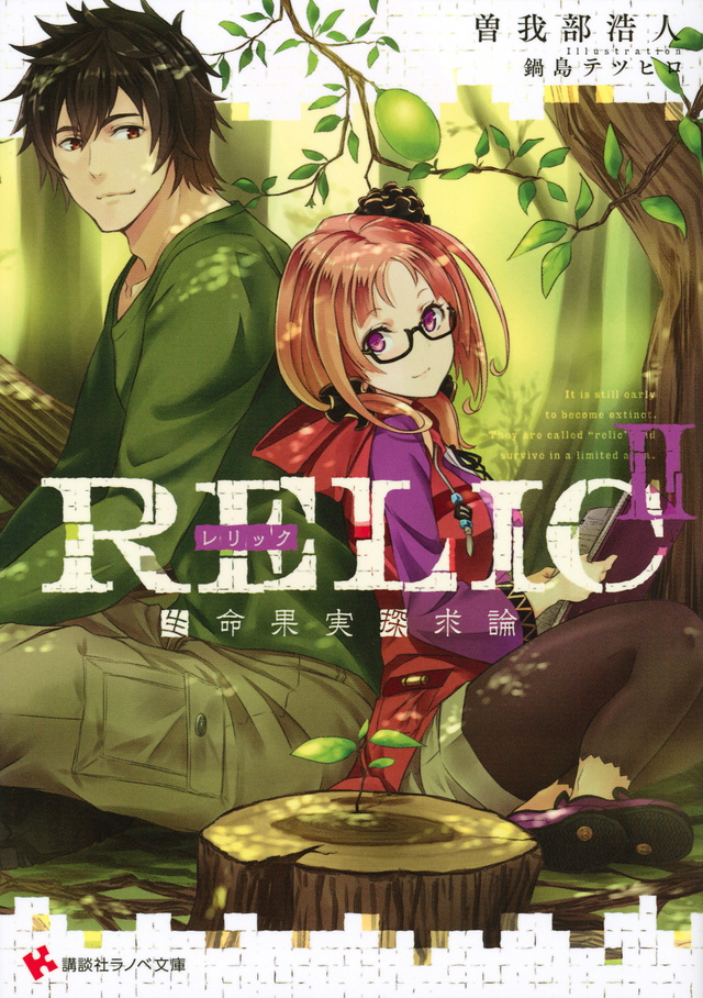 RELIC2 生命果実探求論