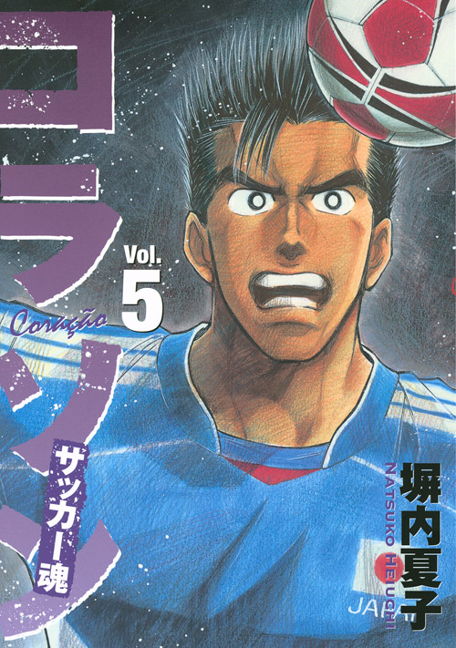 コラソン サッカー魂(5)