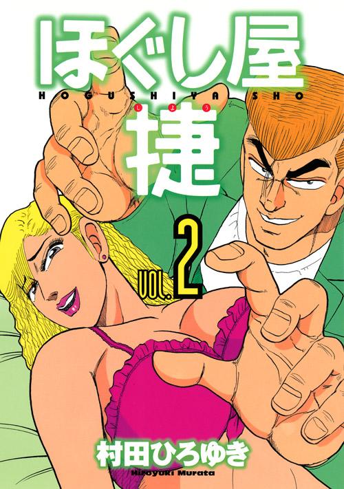 ほぐし屋 捷(2)