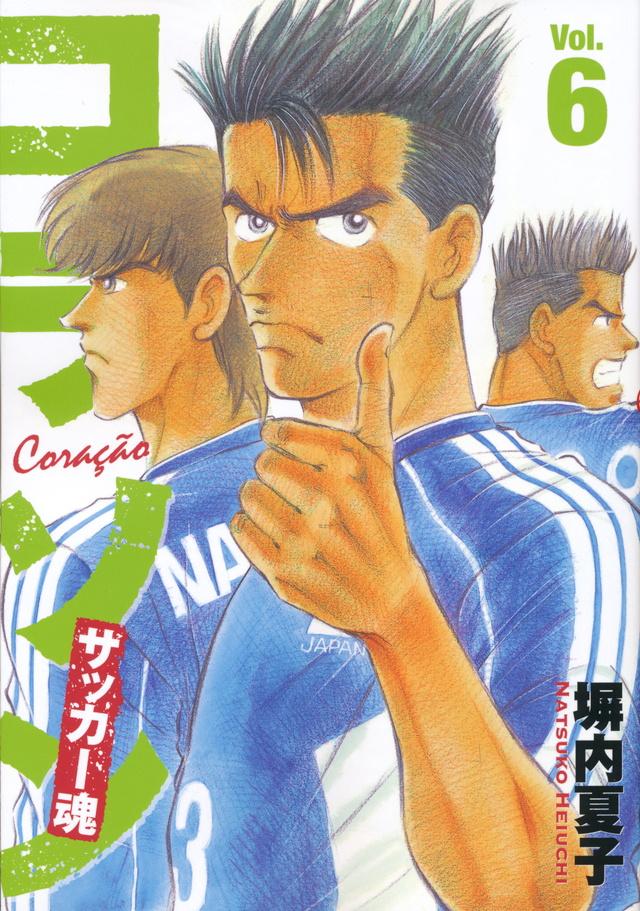 コラソン サッカー魂(6)