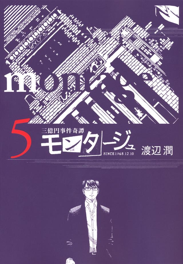 モンタージュ(5)