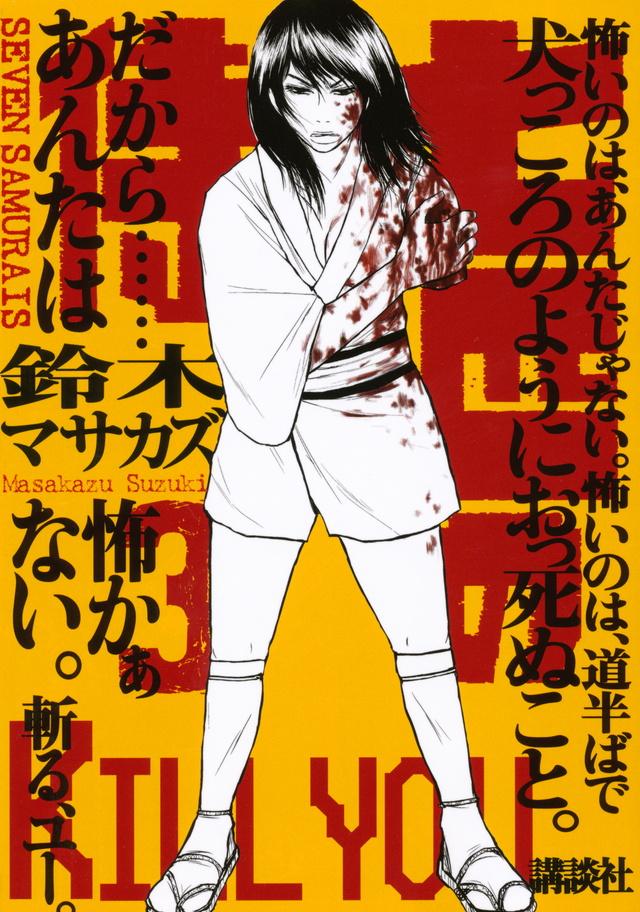 七匹の侍(3) <完>