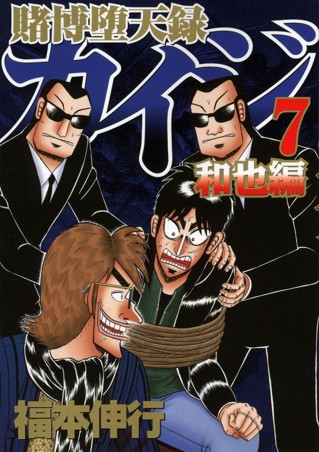 賭博堕天録カイジ 和也編(7)