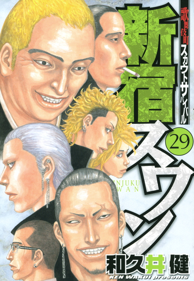 新宿スワン(29)